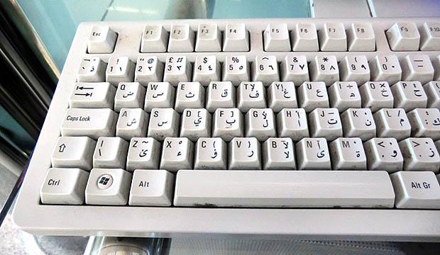 teclado con escritura árabe