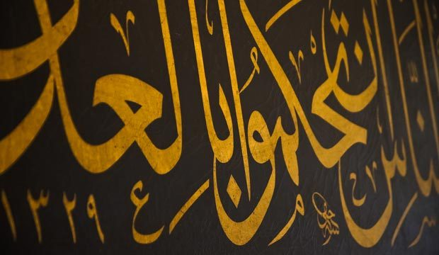 Aprender árabe. Estudiar escritura árabe. Aprender árabe es fácil si te planificas