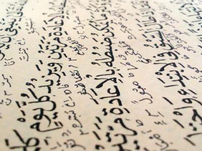 El idioma de Marruecos es el árabe y el bereber