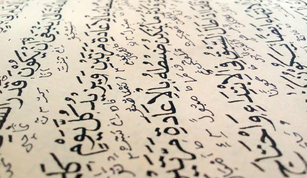El árabe Marroquí Y Algunas Nociones De Vocabulario Incluye