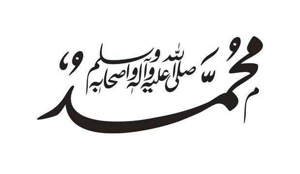 Significado del nombre Mohamed. Mohamed escrito en árabe