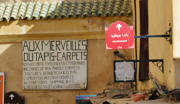 ¿Qué ver en Fez en un dia? Para no perderte puedes observar los carteles