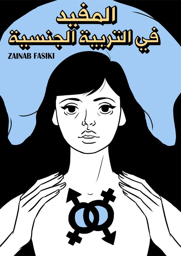 Zainab Fasiki es una de las colaboradoras que realizan la revista independiente Skefkef